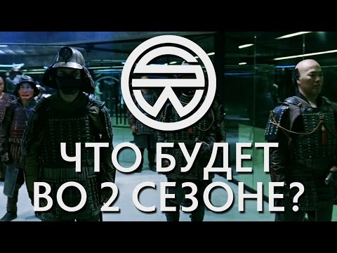2 СЕЗОН WESTWORLD - ЧТО БУДЕТ?