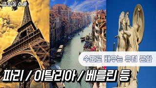 [한국역사문화] 수도와 함께 떠나는 세계 역사문화 이야…
