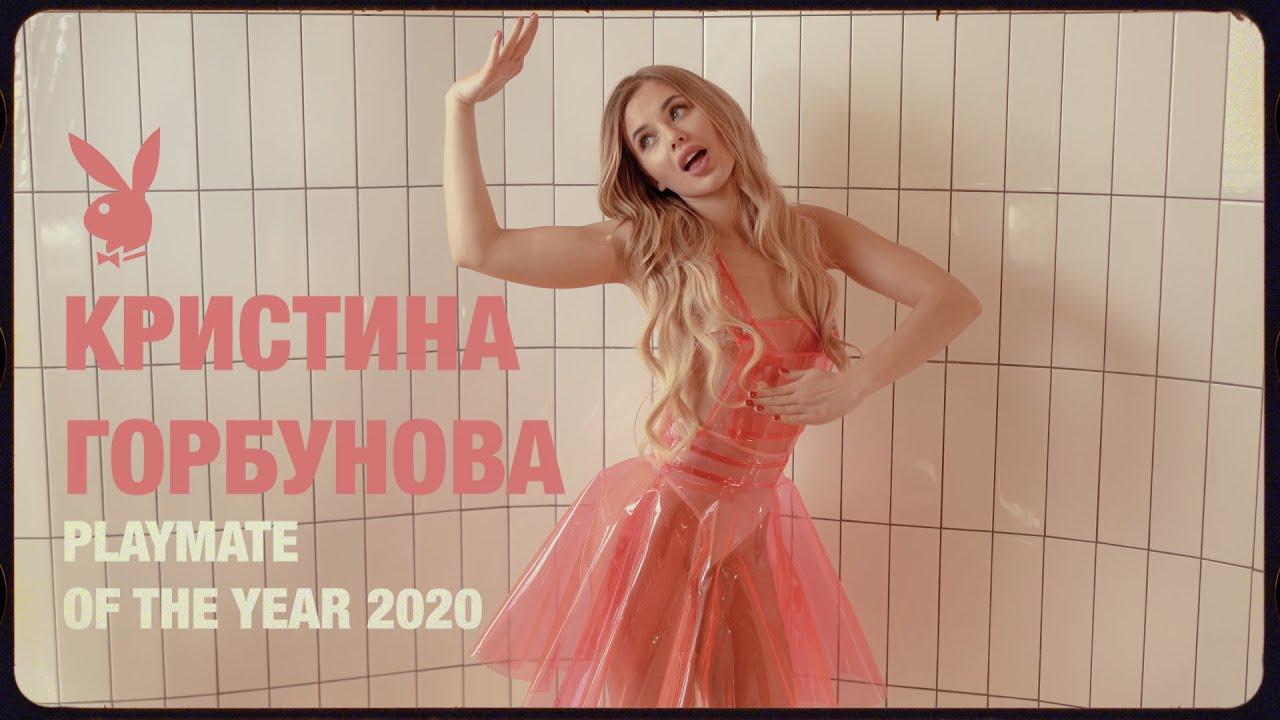 Backstage PLAYBOY: Кристина Горбунова