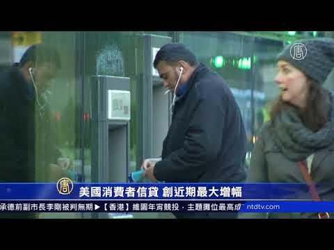 11月7日环球财经简讯(美国工资_美国消费者信贷)