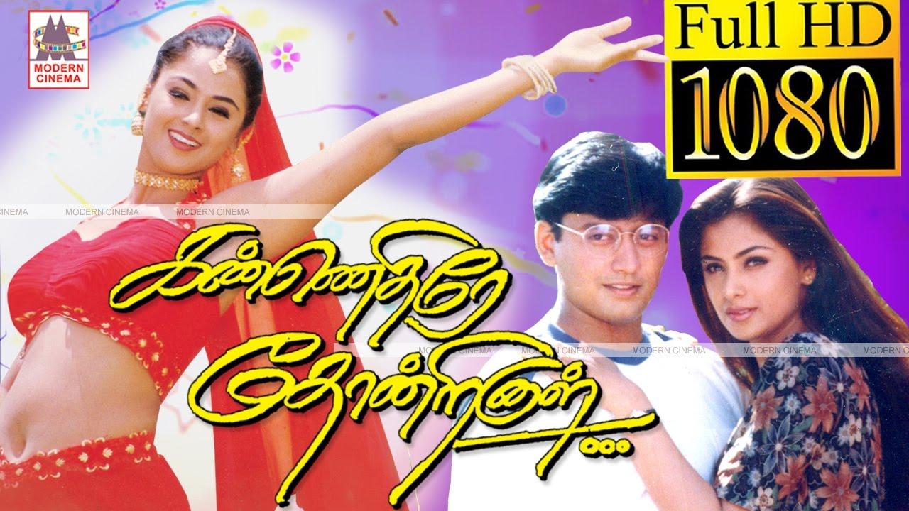Download Kannedhire Thondrinal Full Movie HD பிரசாந்த் சிம்ரன் நடித்த திரைப்படம் கண்ணெதிரே தோன்றினாள்