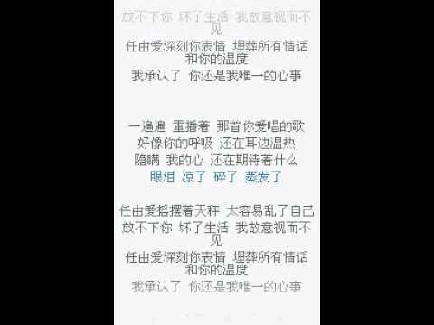 By2 任由爱 Ktv Lyrics