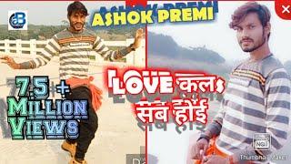 Love kala sab hoi Bhojpuri Kheshari lal. Dancer Ashok Premi