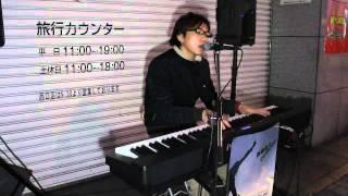 『 カブトムシ // aiko 』  by   西郷葉介  池袋路上ライブ