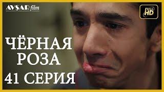 Чёрная роза 41 серия (Русский субтитр)