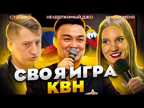 СВОЯ ИГРА х КВН #10