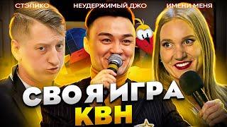 СВОЯ ИГРА х КВН 10 Аля Кокушкина х Дмитрий Блохин х Владимир Землянский