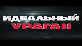 Ограбление В Ураган Русский Трейлер 2018
