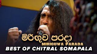 මිරිඟුව පරදා - Miriguwa Parada   @Chitral 'Chity' Somapala at Untitled - Live