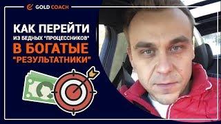 Иван Зимбицкий: Как перейти из бедных «процессников» в богатые «результатники»