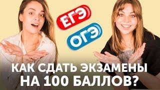 Как подготовиться к ЕГЭ и ОГЭ по английскому? Опыт Liza Says