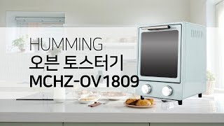 허밍 미니 오븐 토스터기 MCHZ-OV1809 리뷰 사…