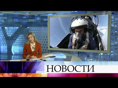 Выпуск новостей в 12:00 от 23.02.2020