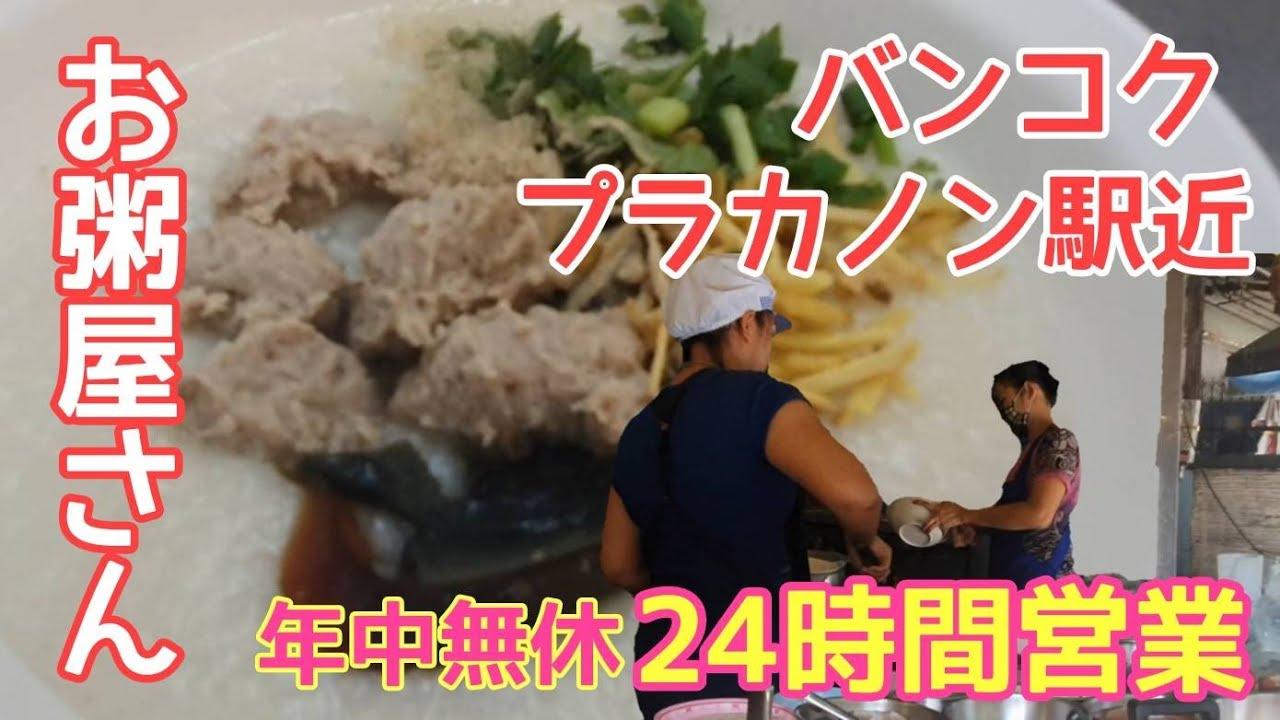 【タイ料理】バンコク・プラカノン駅近・タイ旅行で絶対行って欲しい年中無休で24時間営業のお粥屋さんに行く途中に日本人街を発見! / バン バン バンコク