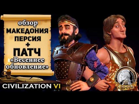 Civilization 6 | VI – четвёртый патч «Весеннее обновление» + DLC Македония и Персия
