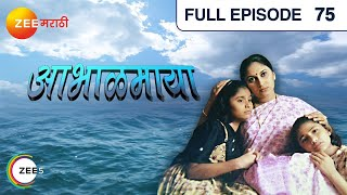 Abhalmaya Part I - Episode 75