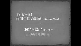 ロビー展「前田哲明の彫刻 -Recent Work-」展覧会紹介