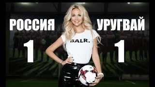Россия 🇷🇺 ⚽ 🇺🇾 Уругвай Лучшие моменты! Голы Russia vs Uruguay HD 1