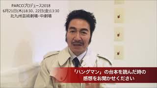 PARCOプロデュース2018「ハングマン」 6月21日(木)18:30、22日(金)...
