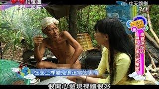 2014.06.08世界一級棒完整版 摩登原始人 無人島生活大揭密