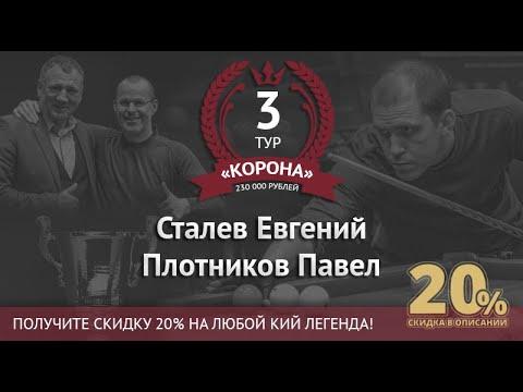 Legend Cup 3 этап | Сталев Евгений - Плотников Павел