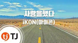 [TJ노래방] 사랑을했다 - iKON(아이콘) / TJ Karaoke