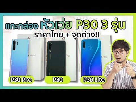 ราคา Huawei P30 มาแล้ว ทั้ง 3 รุ่น มาแกะกล่องเช็คของก่อนจอง - วันที่ 29 Mar 2019