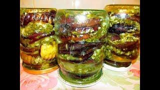 Баклажаны пикантные ( с чесноком и зеленью) на зиму.