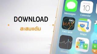 FWD MAX Application