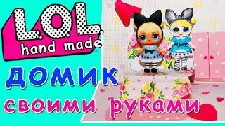 Домик в тетрадке для куклы ЛОЛ  ♥ малышка ЛОЛ своими руками♥ бумажный кукольный дом