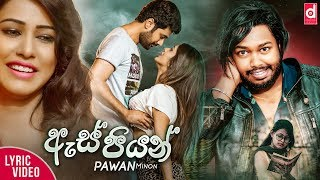 aspiyan---pawan-minon-2019-sinhala-new-songs-2019-pawan-minon-new-song