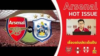 Arsenal Hot Issue - อาร์เซนอล พบ ฮัดเดอร์ฟิลด์ ทาวน์