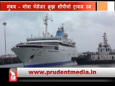 PASSENGER CRUISE 'ANGRIYA' ON TRIAL RUN FROM MUMBAI – GOA _Prudent Media Goa