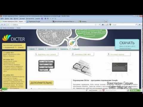 Бесплатный онлайн переводчик:программа Dicter Ru