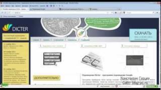 Бесплатный онлайн переводчик:программа Dicter ru(, 2011-12-08T11:57:39.000Z)