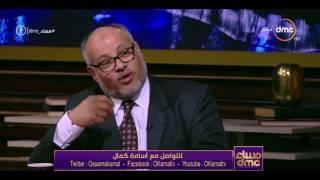 مساء dmc - رئيس جامعة الأزهر الأسبق : لا يجب أن نأخذ كلام الدواعش بإستهتار