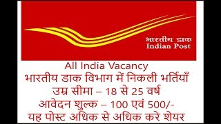 All India vacancy - Postal Circle Recruitment 2017, MTS, Apply Online Before - 31.07.2017