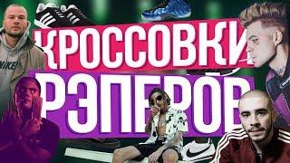 КРОССОВКИ РУССКИХ РЭПЕРОВ   KIZARU / ATL / ЭЛДЖЕЙ / ХАСКИ / МАКС КОРЖ