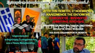 ΕΛΛΗΝΟΡΘΟΔΟΞΑ - 27/11/2014 (Δημήτρης Λυκούδης)