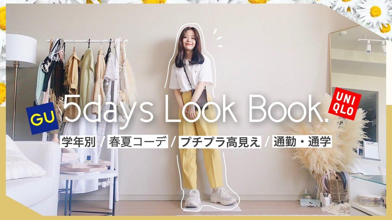 🌼🏫 大学1〜4年♡学年別プチプラ春夏コーデ|LookBook|2021SPRING SUMMER 𓂃 𓈒𓏸