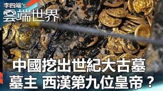中國挖出世紀大古墓 墓主「西漢第九位皇帝」? - 李四端的雲端世界