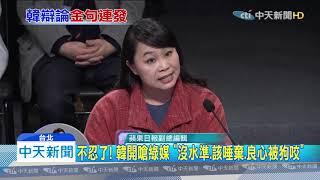 20191229中天新聞 金句噴發! 韓嗆蔡:若沒網軍、跟我辯論的是「賴清德」