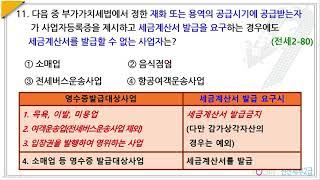 041.80회 전산세무2급 이론11.영수증발급대상사업