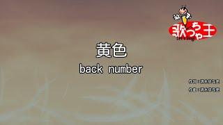 【カラオケ】黄色/back number