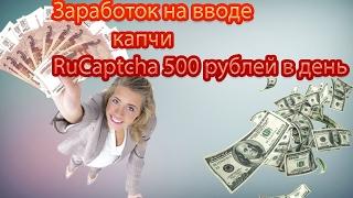 Заработать 500 рублей в интернете прямо сейчас. Заработок денег школьнику в интернете без вложений.