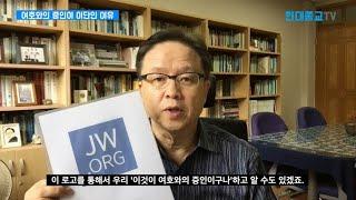 현종 TV, 여호와의 증인이 이단인 이유? 이 영상 하나면 끝!
