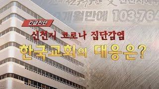 [긴급진단] 신천지 코로나 집단감염 한국교회의 대응은? l 신현욱, 이재갑, 신평식