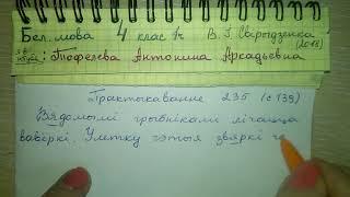 Пр 235 стр 139 ответы 4 класс Свириденко как сделать домашнее задание по белорусскому языку