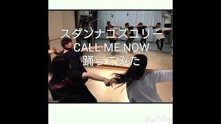 【踊ってみた】CALL ME NOW / スダンナユズユリー