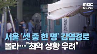 서울 '셋 중 한 명' 감염경로 몰라…&…